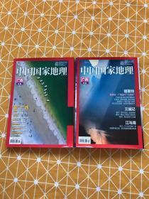 中国国家地理  广西专辑(上下) 2018年1,2