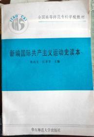 新编国际共产主义运动史读本