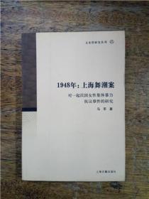 文史哲研究丛刊·1948年:上海舞潮案
