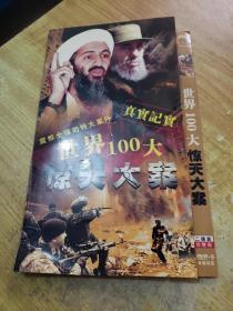 世界100大惊天大案 DVD(2张光盘全)(不一定是100件大案,几十件大案一定是有的)(看封底目录)(孤本)(资料性质)