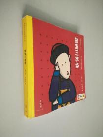 我的家在紫禁城系列—故宫三字经
