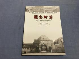 蕴志兴华 近代上海实业家与社会发展