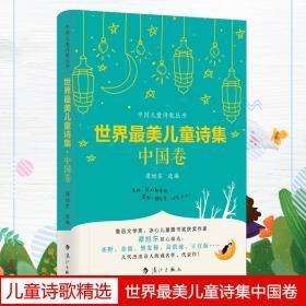 世界最美儿童诗集·中国卷