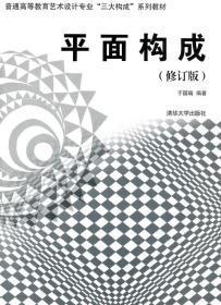 平面构成 修订版 于国瑞 清华大学出版社 9787302273554