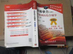同等学力考研西医综合辅导 7204