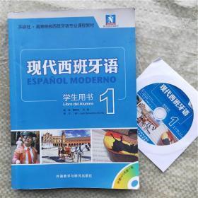 现代西班牙语学生用书1 董燕生 等 9787513544757 外语教学与研
