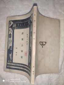 民国旧书《惠施公孙龙》全一册