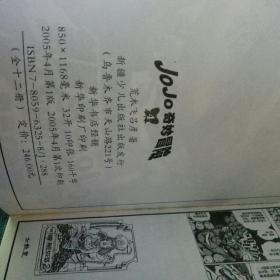 JOJO奇妙冒险(全12册1-12【品如图避免争论】