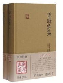 乐府诗集(全二册)(国学典藏)