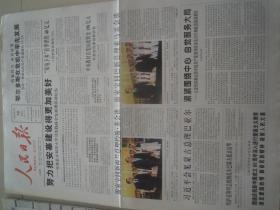 人民日报2009年4月 16  日,品相如图,看好再拍。