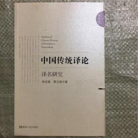 中国传统译论译名研究 朱志瑜 黄立波 湖南人民出版社  9787543894990