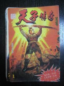 天子传奇1-30册