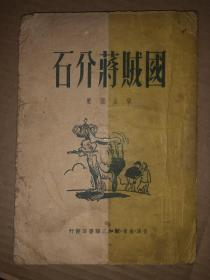 国贼蒋介石
