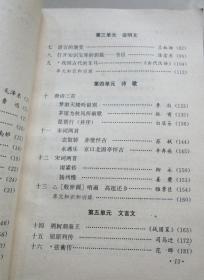 九十年代80后高中语文课本全套馆藏未用