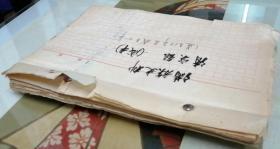 《满族史料·清实录 (咸丰)(道光三十年至咸丰十一年)》·手稿一份·全