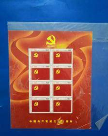 中国共产党成立八十周年--纪念邮票专集