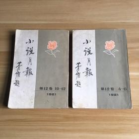 小說月報(1921年第12卷 4-6、10-12)2本合售