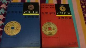 全彩中国古钱目录上下册