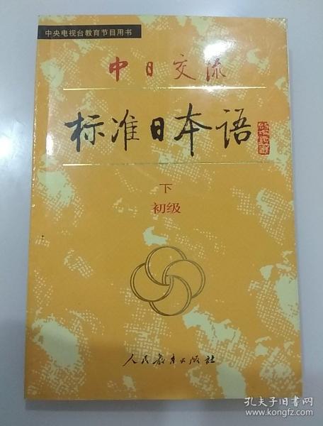 中日交流标准日本语(初级 上下)