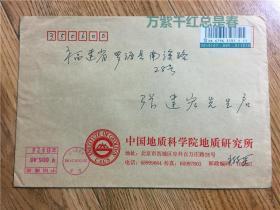中科院院士、著名地球物理学家杨文采签名实寄封