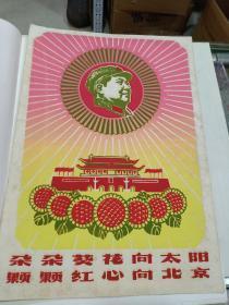 8开喷绒宣传画《朵朵葵花向太阳·颗颗红心向北京