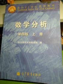 数学分析 第四版 上册