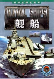 世界王牌武器库.舰船