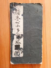 清代24开折装拓本颜真卿小楷《小字多宝塔碑》全一册有碑额。