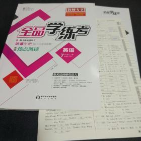 全品学练考   教师用书  英语七年级上册