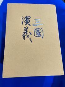 《三国演义》2014年一印小精装连环画60册,是以1957-1961年版为底本,定价2390元,对遗缺图幅,进行了全面的修缮,再现原绘神韵 品好如图 值得收藏