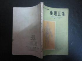 80年代老课本:人教版初中生理卫生课本教材教科书全一册【83版】