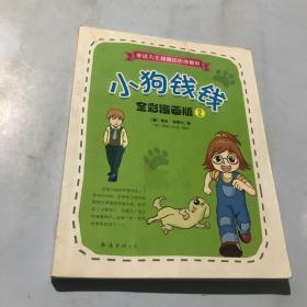 小狗钱钱全彩漫画版2
