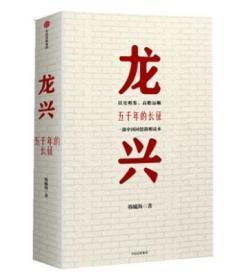 龙兴(五千年的长征)