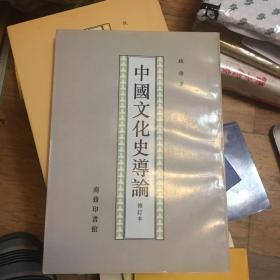 中国文化史导论