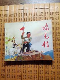 鸡毛信  (老版文革连环画)1971年2版第3次印刷