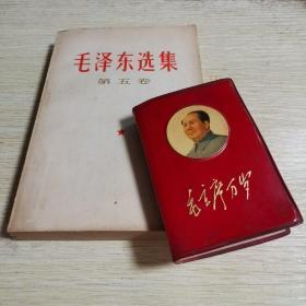 毛泽东选集 第五卷   毛主席著作选读(买一送一。)