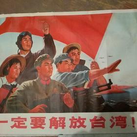 宣传画,画名为《一定要解放台湾!》