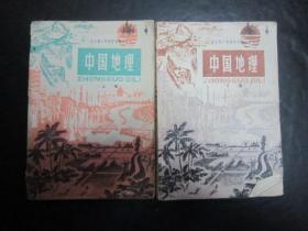 70年代老课本:人教版初中中国地理课本教材教科书全套2本【78-83版】