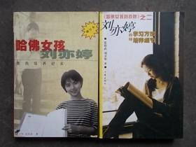 《哈佛女孩刘亦婷 之一 素质培养纪实 ;之二 刘亦婷的学习方法和培养细节》2本合售 【作者刘卫华签名赠本】