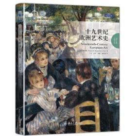 十九世纪欧洲艺术史