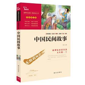 中国民间故事 正版 闻钟主编 9787550154698