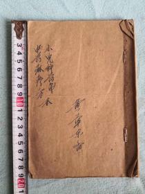 手抄本医书,图多,药方多,全书54个筒子页
