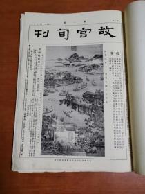 民国八开珂罗版画报 1936年《故宫旬刊》创刊1——26期   (竖4左)