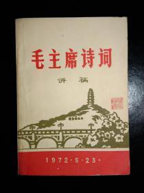 毛主席诗词讲稿(1972)