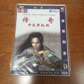 游戏光盘 传奇 单机版 1CD