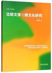比较文学与跨文化研究(2018.2)