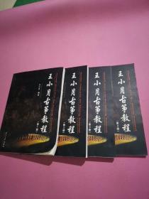 王小月古筝教程  第一册  第二册  / 第三册   /  第四册      《四册和售》