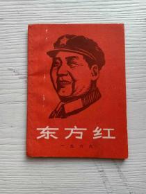 少见版本,文革时期袖珍本1968年《东方红》历书,(放铁柜)