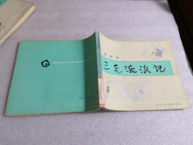 三毛流浪记(自然旧)馆藏