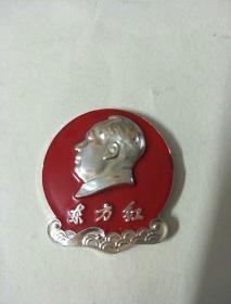 毛主席像章:东方红